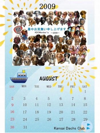 2009年暑中見舞いカレンダー メール用