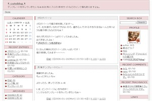 cuteblog_02.jpg