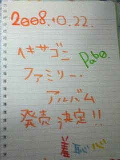 20080814001443