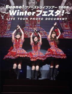 Buono!ファーストライブ・ツアー2009~Winterフェスタ!~
