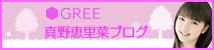 GREE 真野恵里菜公式ブログ