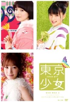 東京少女 DVD-BOX4