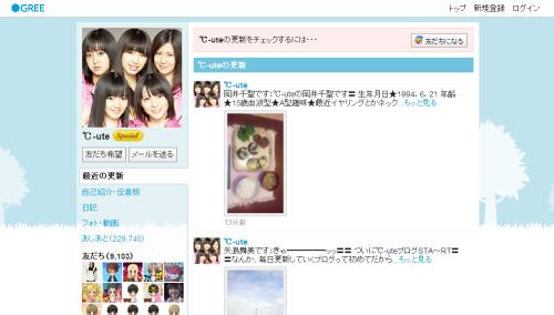 ℃-ute公式ブログ