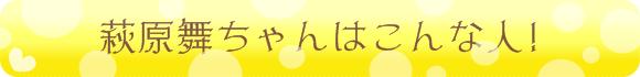 萩原舞ちゃんの特徴