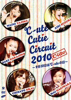 ℃-ute Cutie Circuit 2010 ~9月10日は℃-uteの日~