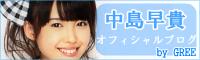 中島早貴オフィシャルブログ