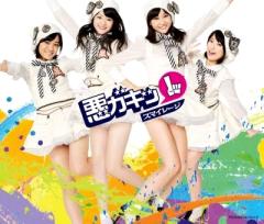 「悪ガキッ(1)」DVD付き初回限定盤