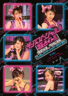 ℃-uteコンサートツアー2010夏秋~ダンススペシャル!!「超占イト!!」~