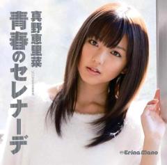 「青春のセレナーデ」DVD付き初回限定盤A