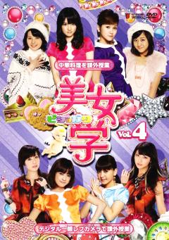 美女学Vol.4