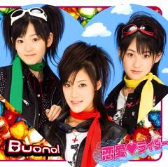 「恋愛ライダー」DVD付き初回限定盤