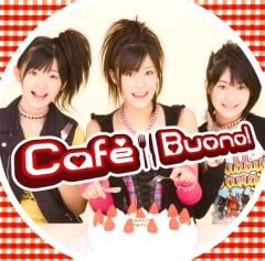 「Cafe Buono!」DVD付き初回限定盤