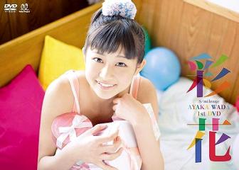 和田彩花DVD「彩花」