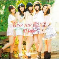 「Kiss me 愛してる」DVD付き初回限定盤A