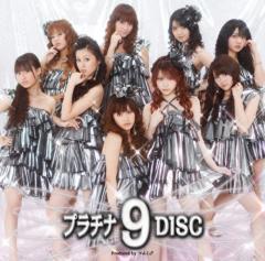「プラチナ9DISCO」DVD付き初回限定盤