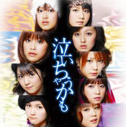 「泣いちゃうかも」DVD付き初回限定盤B