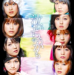 「泣いちゃうかも」DVD付き初回限定盤A