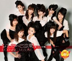「なんちゃって恋愛」40thシングル記念盤