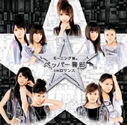 「ペッパー警部」DVD付き初回限定盤A