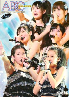 ℃-uteコンサートツアー2009春~AB℃~