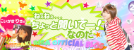 新垣里沙オフィシャルブログ 『ねぇねぇ。。。ちょっと聞いてー!なのだ』(※アメブロに引っ越したため更新終了)