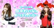 田中れいなオフィシャルブログ おつかれいなー