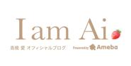 高橋愛オフィシャルブログ I am Ai