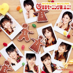 「7.5冬冬モーニング娘。ミニ!」DVD付き初回限定盤