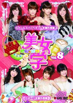 美女学Vol.8