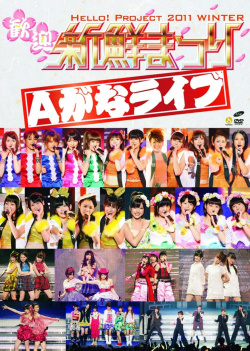 Hello!Project 2011 WINTER~歓迎新鮮まつり~Aがなライブ