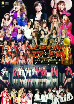 Hello!Project 2009 Winter 決定!ハロ☆プロ アワード '09 ~エルダークラブ卒業記念スペシャル~