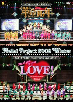 Hello! Project 2009 Winter ワンダフルハーツ公演 ~ 革命元年 ~/エルダークラブ公演~Thank you for your LOVE!~