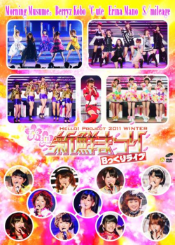 Hello!Project 2011 WINTER~歓迎新鮮まつり~Bっくりライブ
