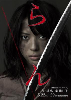 らん―2011New version!! チラシ表