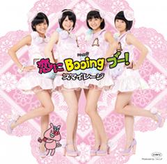 シングルV「恋にBooingブー!」
