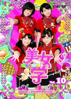 美女学Vol.10