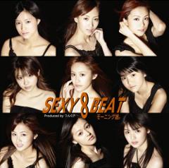 「SEXY 8 BEAT」DVD付き初回限定盤