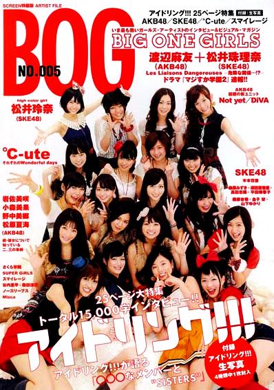 BIG ONE GIRLS NO.005