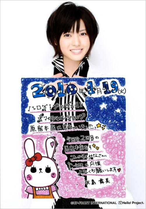 ぜひ舞美ちゃんにブログを!