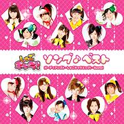 「しゅごキャラ!ソング♪ベスト」DVD付き初回限定盤