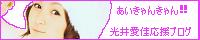 あいきゃんきゃん!!