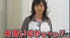 体育大好き!ライバルは矢島!!