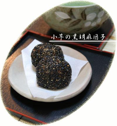 kuro_goma_dango.jpg