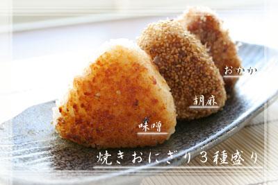 yaki_onigiri.jpg