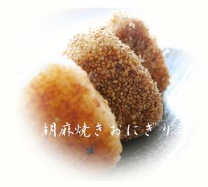 yaki_onigiri_goma.jpg