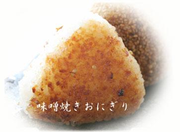 yaki_onigiri_miso.jpg