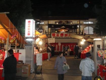 弐の酉の大安寺