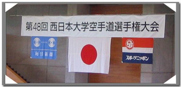 西日本大学空手道選手権
