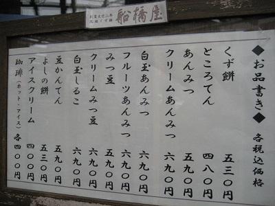 0225FUNABA3.jpg