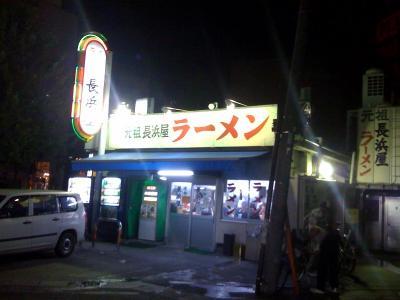 長浜屋です